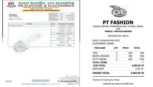 sales management software in uttara dhaka